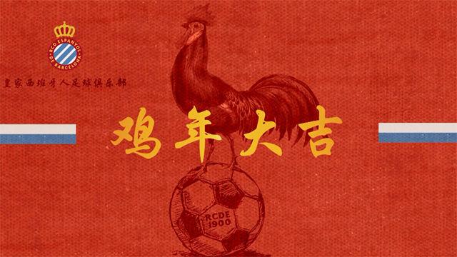 El RCD Espanyol felicita el Año del Gallo