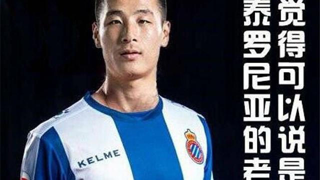 El Espanyol hace oficial el fichaje de Wu Lei