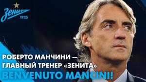 Mancini iniciará una nueva etapa en Rusia